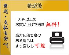 1万円以上のお買い上げで送料無料。当方に落ち度のある場合はすり直しも可能。